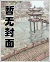 全球迷雾:开局获得星际争霸系统封面